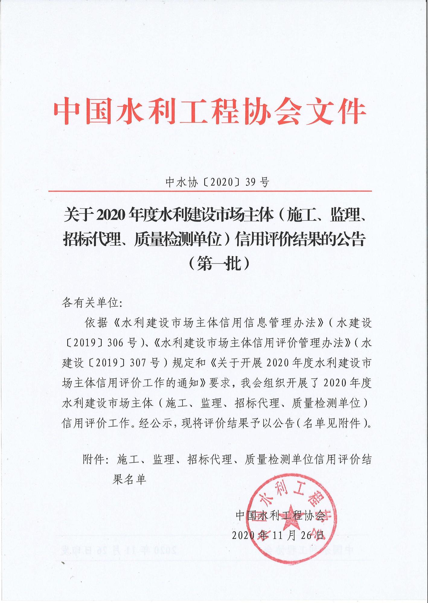 AA信用评价结果文件20201201.jpg