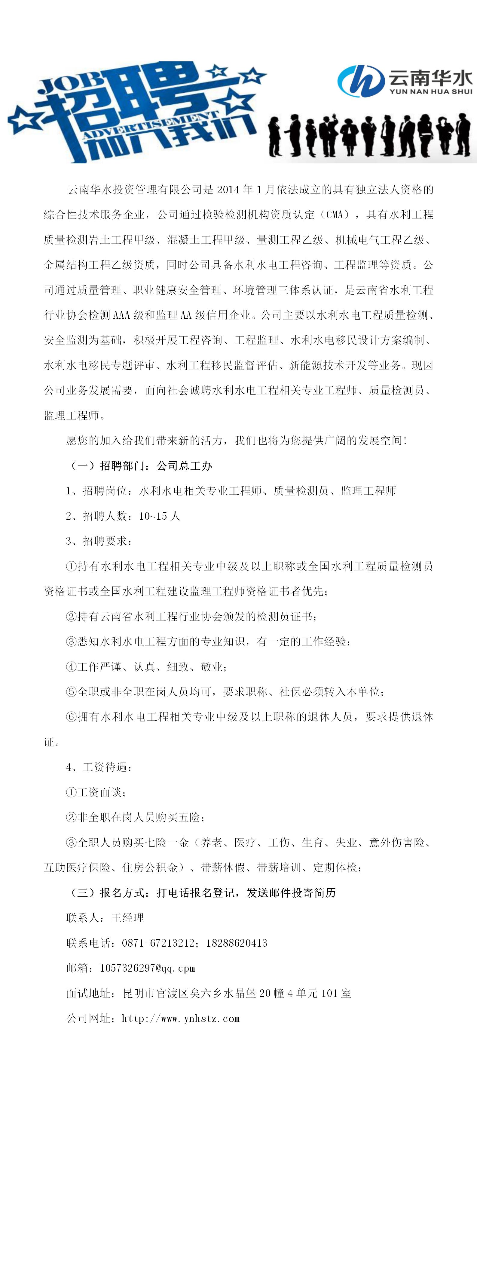 云南华水投资管理有限公司招聘启事—2020.02.11(定稿)_01.png