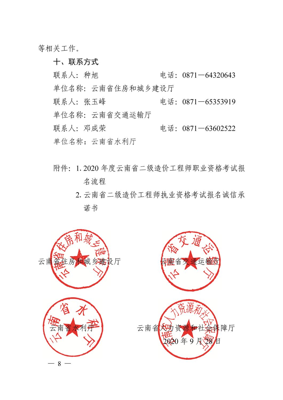 二级建造ballbet官方|贝博官网app|ballbet贝博官网下载师8.png